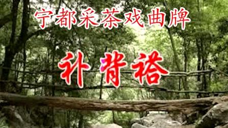 宁都采茶戏 曲牌 补背褡 王兆荣羽乔吕鹛版