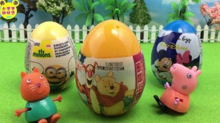 小猪佩奇拆小熊维尼奇趣蛋 米奇妙妙屋玩具蛋