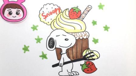 【可乐姐姐学画画】史努比和美味冰淇淋