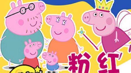 小猪佩奇粉红猪小妹粉红小猪妹之粉红小猪骑单车EP2 月鼓解说