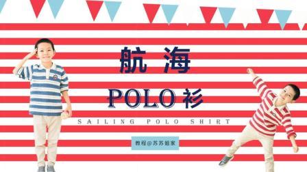 【A311】苏苏姐家_钩针航海Polo衫_教程编织视频全集