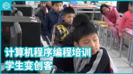 少儿编程 : 计算机程序编程培训学生变创客