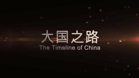 大国之路 - The Timeline of China