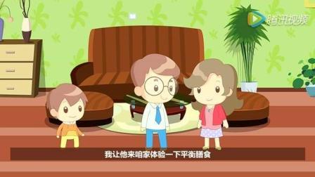 慢病健康生活方式动画片5: 爱吃肉惹的祸
