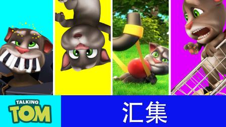 我的汤姆猫短片集锦(29-32集)