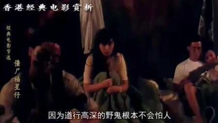 《僵尸福星仔》经典片段2