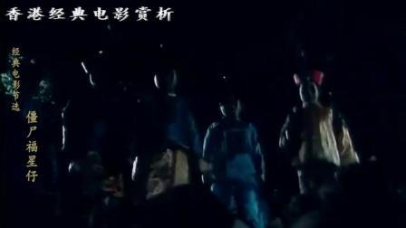 《僵尸福星仔》经典片段4