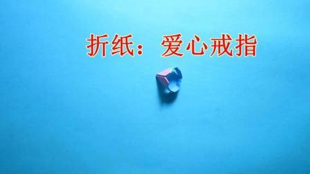 儿童手工折纸 爱心戒指折纸