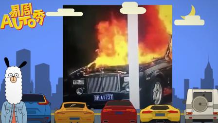 周Auto秀:摸都摸不着的幻影 居然就这么烧了?
