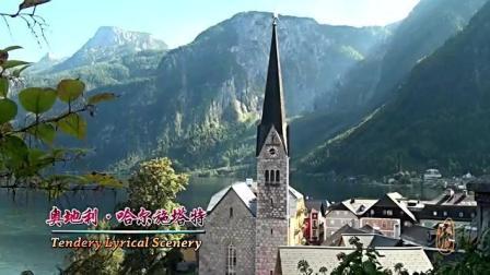 旅游景点: 哈尔施塔特小镇