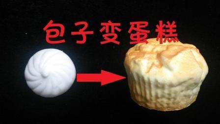 魔术教学: 包子变蛋糕, 想吃什么变什么, 吃货必学的生活小魔术!