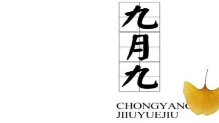 九月九重阳节—广西华南烹饪技工学校
