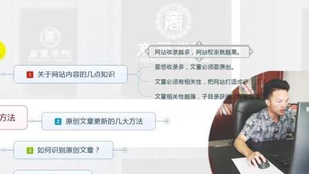 网络营销培训班之seo优化 (6)