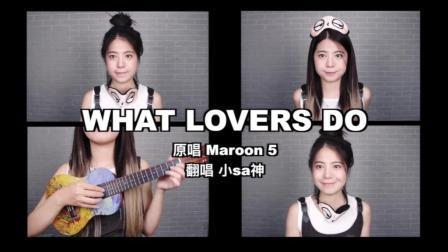 《What Lovers Do》小sa神尤克里里