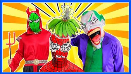 蜘蛛侠与大反派抢夺水果大战 艾莎公主防身秘密武器真人秀 美国队长 小伶玩具 小猪佩奇