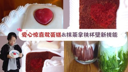 怎么切都有爱心的蛋糕竟然就是这么简单【爱心抱枕惊喜蛋糕&抹茶拿铁杯壁装饰新技能】