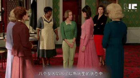电影《八美图》: 八个女人一台戏, 一场闹剧一条命