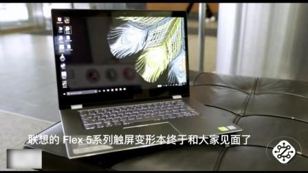 入门级多模式触屏 联想Flex 5变形本