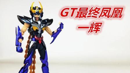 全程暴力测试! GT最终凤凰一辉(圣斗士星矢圣衣神话EX)294-刘哥模玩