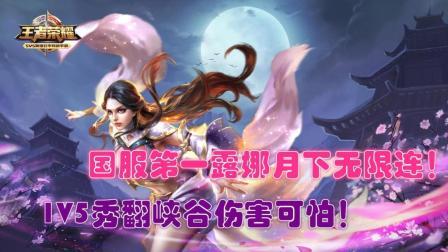 【王者荣耀】国服超强露娜月下无限连! 1V5秀翻峡谷!