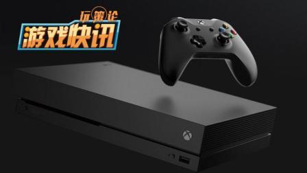 游戏快讯 国行Xbox One X 限量版售罄, 嘴上说着不买身体却很诚实