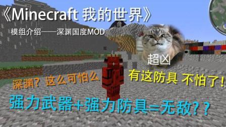 [小辉]《Minecraft 我的世界》 模组介绍——深渊国度MOD 强力武器+强力防具=无敌? ?