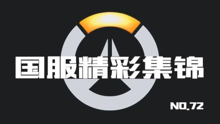 守望先锋国服精彩集锦72: 性感毛妹在线阿贡