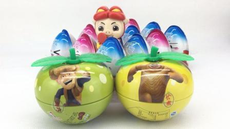童趣游戏欢乐惊喜蛋 第一季 猪猪侠拆熊出没小苹果奇趣蛋 萌萌蛋