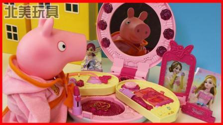 小猪佩奇的神奇化妆盒玩具让她变女神了 333