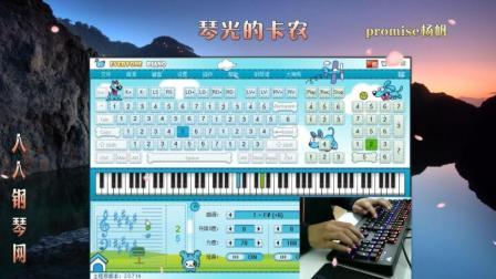 琴光的卡农-EOP键盘钢琴免费五线谱双手简谱下载