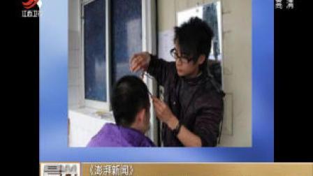安徽: 男生自学手艺免费为同学剪发