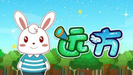 兔小贝儿歌  远方(含歌词)