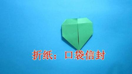 儿童手工折纸 口袋爱心折纸