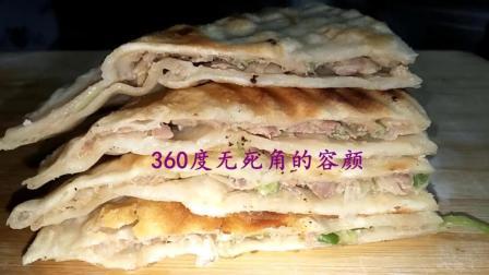 农村媳妇用传统方法做的肉饼 大人小孩都喜欢吃 几个都不够