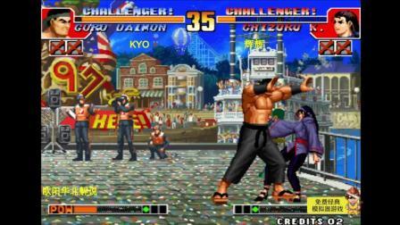 拳皇97 KY门VS第一千鹤 最终还是无责任岚之山取胜