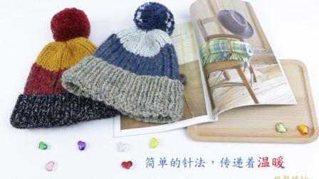 雅馨绣坊帽子编织视频第2集拼色帽子怎么编图解视频
