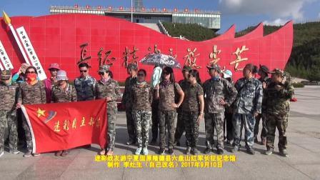 迷彩战友游宁夏固原隆德县六盘山红征纪念馆