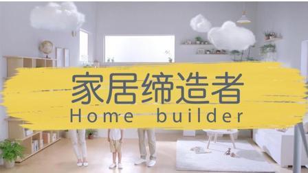 2017中国家居行业专题片《家居缔造者》