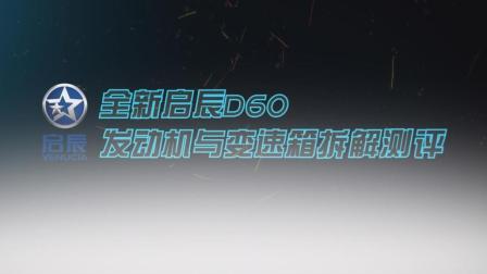 全新启辰D60发动机/变速箱全拆解