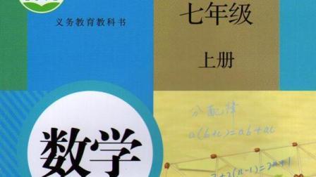 人教版七年级数学上册4.1.2 点、线、面、体