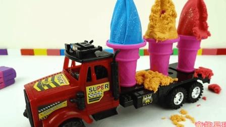 红色工程车运太空沙魔力沙 DIY冰淇淋模型, 色彩认知创意视频