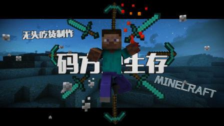 【码方块生存】为了更好的未来_#3 [我的世界1.12.2-原版生存 Minecraft]