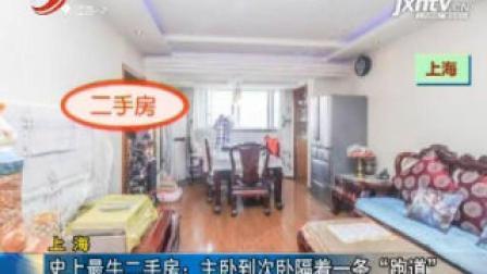 """上海: 史上最牛二手房 主卧到次卧隔着一条""""跑道"""""""