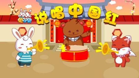 兔小贝系列儿歌: 说唱中国红