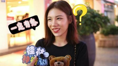 桂林神街访 2017:美女:男朋友不让你翻看手机 他就一定有鬼 39