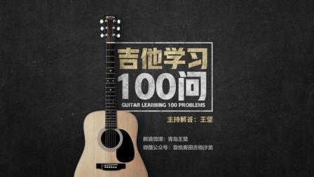 王坚《吉他学习100问·第七期》电台版