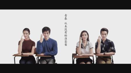 《爱快进的小星》20集:看神作天才枪手考场如战场,感受泰国校园青春