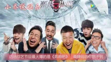 内地综艺节目最火爆的是《奔跑吧》, 但是最赚钱