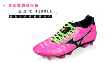 【装备简介】卖断货的骚粉色丨美津浓 Rebula 粉色日产版视频简介