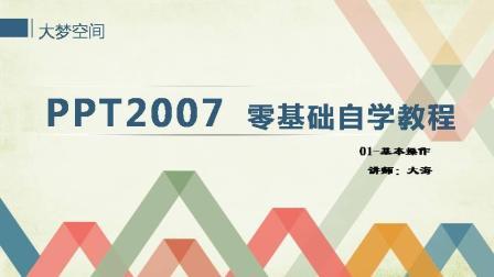 【大梦空间】PPT教程 PPT2007零基础入门自学-01基本操作